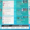 【剣盾S2】最終471位達成構築エースバーンで燃やしつくせ!(レート2022)