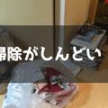 部屋の大掃除がしんどい!ガンガン洋服や本を捨てていくコツとか書いていくよ
