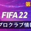 【FIFA22】第一弾!プロクラブ情報!