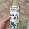 「世界のKitchenから 冴えるハーブと緑茶」を飲んでみました