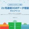 2017年5月~8月までLINEモバイル『お得な3GBプレゼントキャンペーン』実施中!