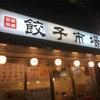 【食べ放題飲み放題2,980円!】「餃子市場王国 亀有店」はコスパが良くて味が安定してます。会社の飲み会におススメなお店です!(クレジットカード不可・喫煙可))