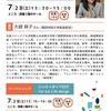 7月25日から31日まで鹿児島県男女共同参画週間です。