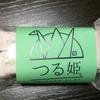 平和の想いがこもった折鶴再生紙粘土の「つる姫」で小物入れを作成
