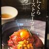 大阪・ルクア『トラジ』で韓国冷麺とローストビーフにぎり