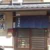 【山梨県都留市】天浜/落ち着いた雰囲気で楽しめる定食屋さん!【ランチ】【ディナー】