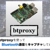 Bluetoothプロキシ『btproxy』を使う