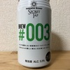 JPB Innovative Brewer SECRET TAP BREW #003