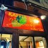 『カフィアライム』原宿:味は言わずもがな美味しいです。あと個人的にパクチー少なめで食べやすくてすごく助かりました。【葉月はVietnamに行きThailand】