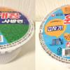 農心「ユッケジャンカップラーメン」食べたー!|韓国インスタントラーメン
