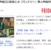 江口拓也・遠藤ゆりかフライデー報道。本当に声優の週刊誌報道を恐れる日は来るのか?