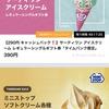 サーティーワンのアイス390円が290円キャッシュバックで、実質100円