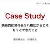 Act.21「症例検討会」定期勉強会2017.1.10