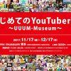 「はじめてのYou Tuber展 in福岡」に行ってきました