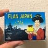 モロッコのプリンの素「FLAN JAPAN」の作り方。簡単に素朴なプリンができた!