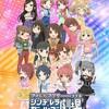 アニメシンデレラガールズ劇場が2017年4月4日より放送開始!放送局や時間も発表