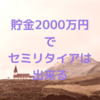 リタイア資金2000万円でセミリタイアは可能なのか?出来てしまう理由
