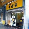 横浜家系ラーメン・甲州屋 ~東京都八王子市~ ★★☆:うまい