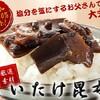 [九重味淋]日本最古のみりん蔵が本気で作った佃煮☆しいたけ昆布!