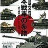 『戦車模型製作の教科書:日本戦車の系譜:日本陸軍戦車から61式戦車への道』