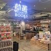 愛知県のお洒落な本屋2店で出版した本を探してみたよ