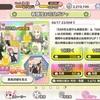 【ゆゆゆい】新SSR高嶋友奈・犬吠埼樹の評価【春爛漫お花見ガチャ】