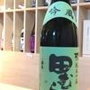お気に入り日本酒vol.2: 田村酒造+日本酒の日に思うこと。