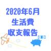 東京暮らしの生活費、収支報告(2020年6月分) ほとんど貯金できない月だった・・・。