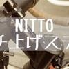 フジフェザーCX+カスタム  NITTO(日東)カチアゲステムMCR65を