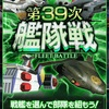 【GAW】第39次艦隊戦開始!