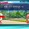 【攻略】パワプロ2020「彼女イベントメモ:ラミィ・玲編」