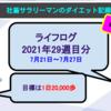 【サラリーマンのダイエット記録】2021年7月21日〜7月27日分【ライフログ2021年29週目】