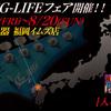 福岡イムズで8月11日から20日までG-Lifeギターフェスタを開催します