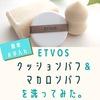 【洗い方】エトヴォスのクッションパフとマカロンパフを洗ってみた。お手入れのコツと頻度は?