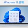 Windows11提供開始!