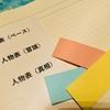【執筆のデスクから】ミステリーの構成を始めました