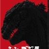 映画『シン・ゴジラ』  Blu-ray/DVD発売!そして レンタル開始!