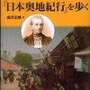 『イザベラ・バード「日本奥地紀行」を歩く』金沢 正脩(JTBパブリッシング)