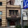 永楽屋 東京都中央区日本橋蛎殻町