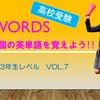 中学生レベルの英単語 大事です!!