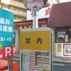 串戸にあるバス停