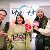 2020年1月ラジオゲスト「小川佳子さん」