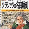 「クラシックの名曲解剖 (図解雑学)」(編著:野本由紀夫) 読みました