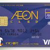 イオンカードが磁気不良を復元できるサービスを開始!ATMで直せて再発行1080円の手間なし!