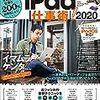 【読書メモ】iPad仕事術2020