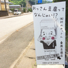 徳島の神山&佐那河内でプチトリップ(道の駅とおっさん豆腐)