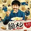 「車中泊ドラマ」『絶メシロード』が帰って来る( ´ ▽ ` )ノ