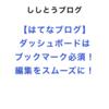 【はてなブログ】ダッシュボードはブックマーク必須!編集をスムーズに!