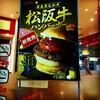 ロッテリア 広島アルパーク店(西区)松阪牛ハンバーガー