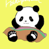 パンダの昼寝 に限らずいつもよく寝ているのだけれどなイラスト